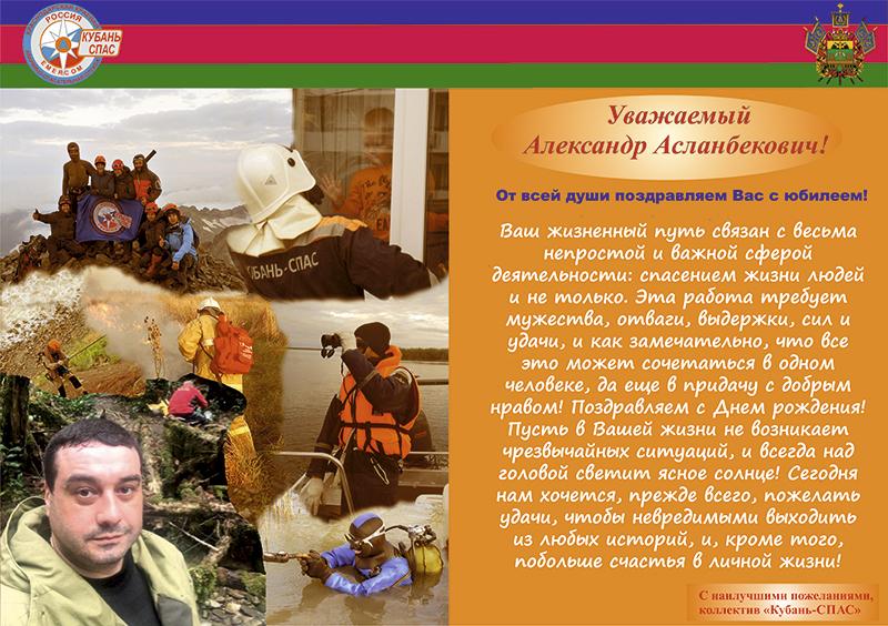 Ахмедов-800